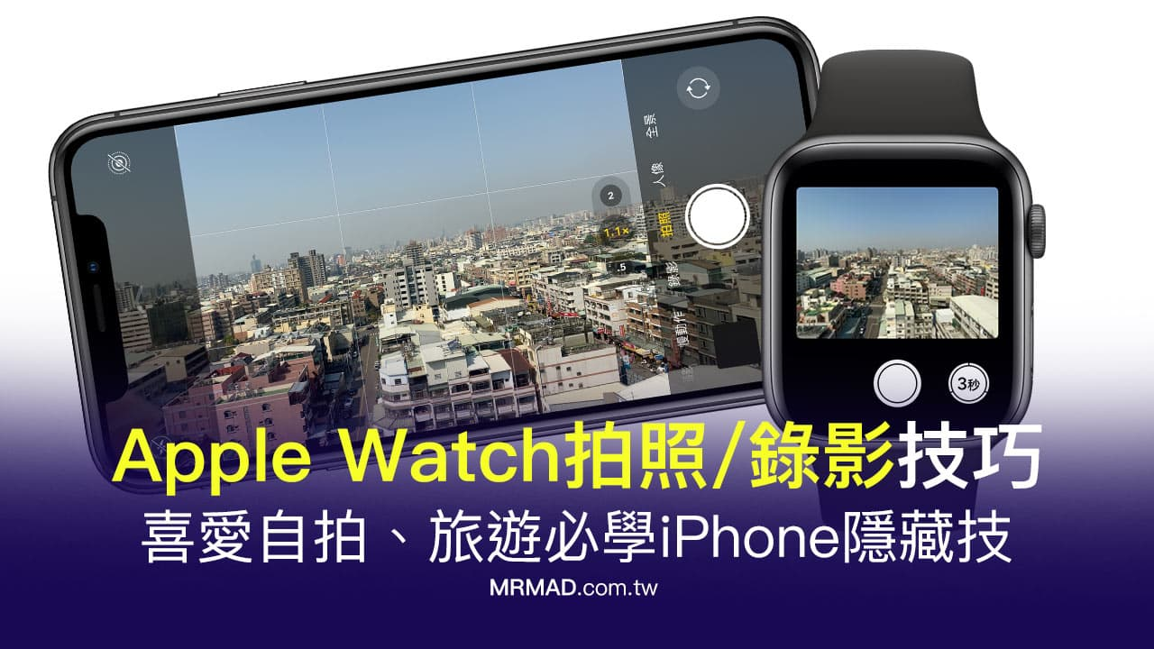 how-to-take-photos-with-apple-watch-cover