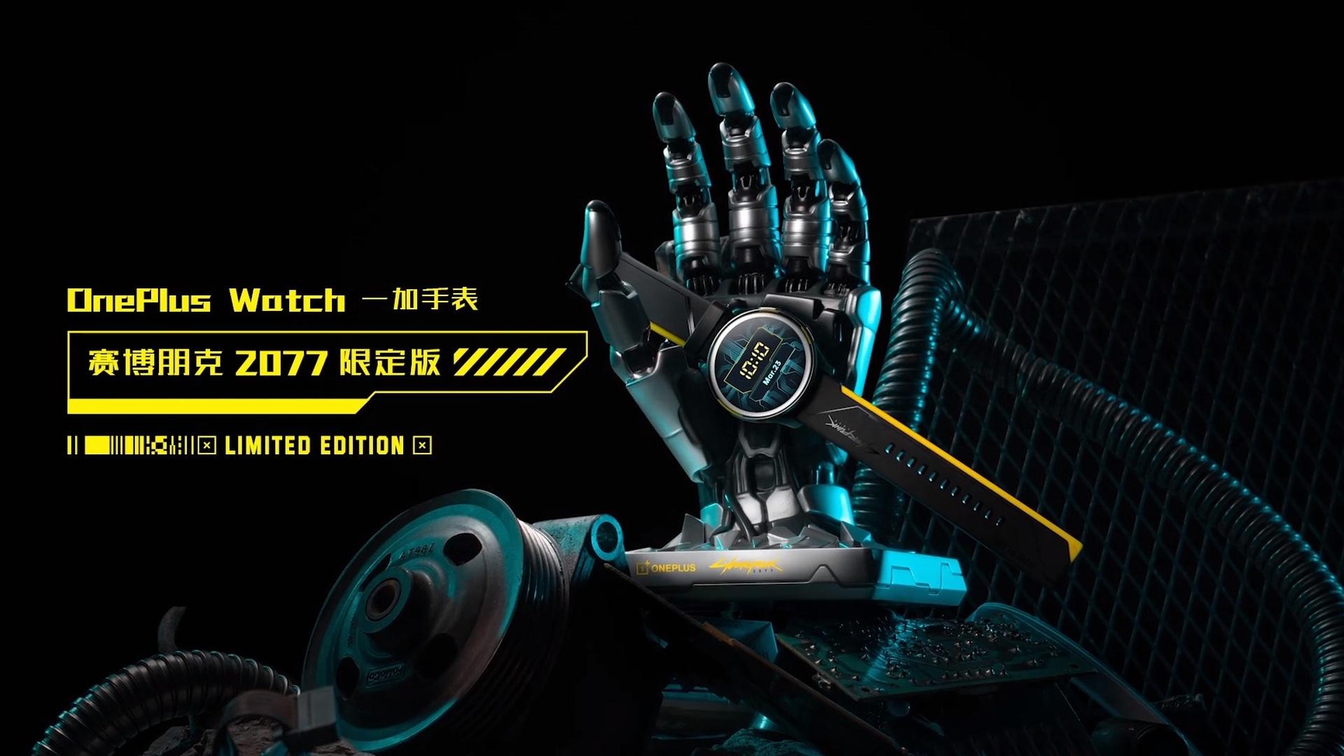 oneplus-watch-cyberpunk-2077-1