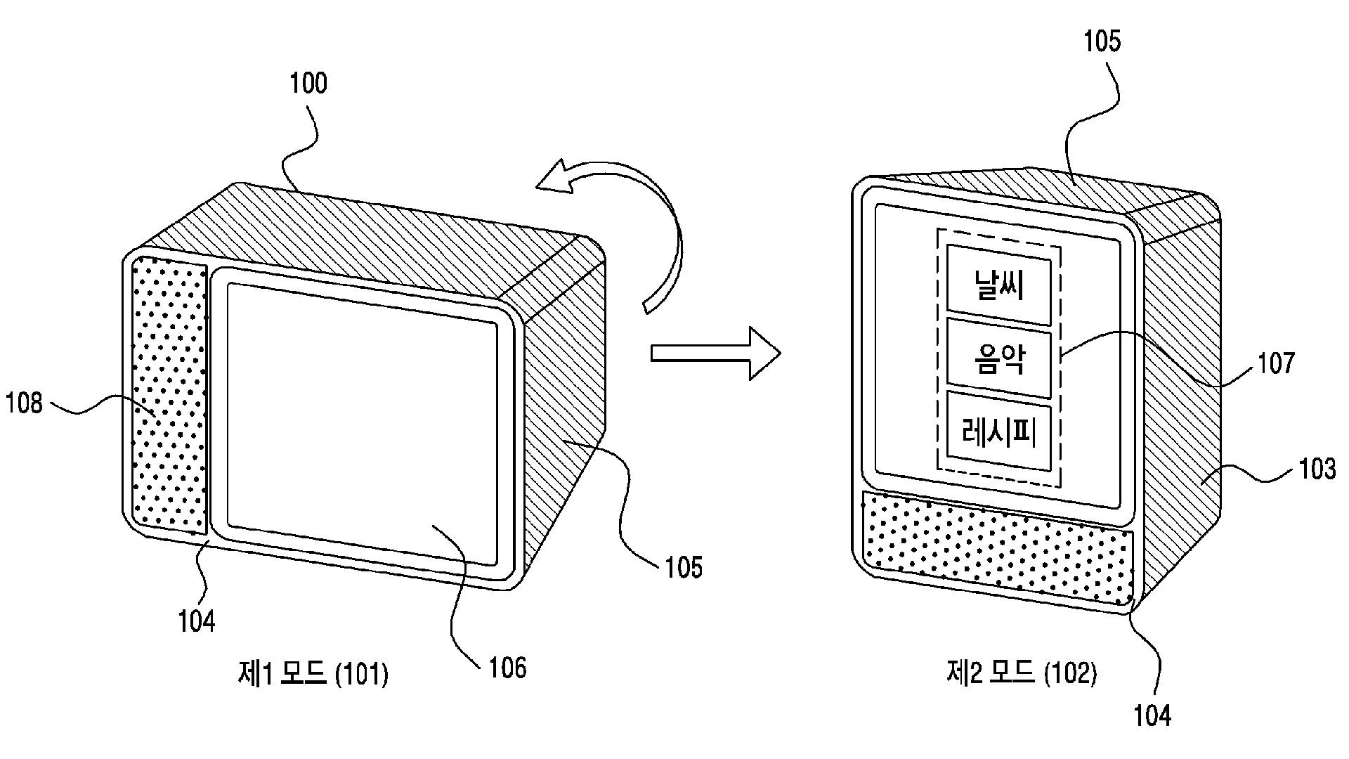 samsung-smart-display-patent
