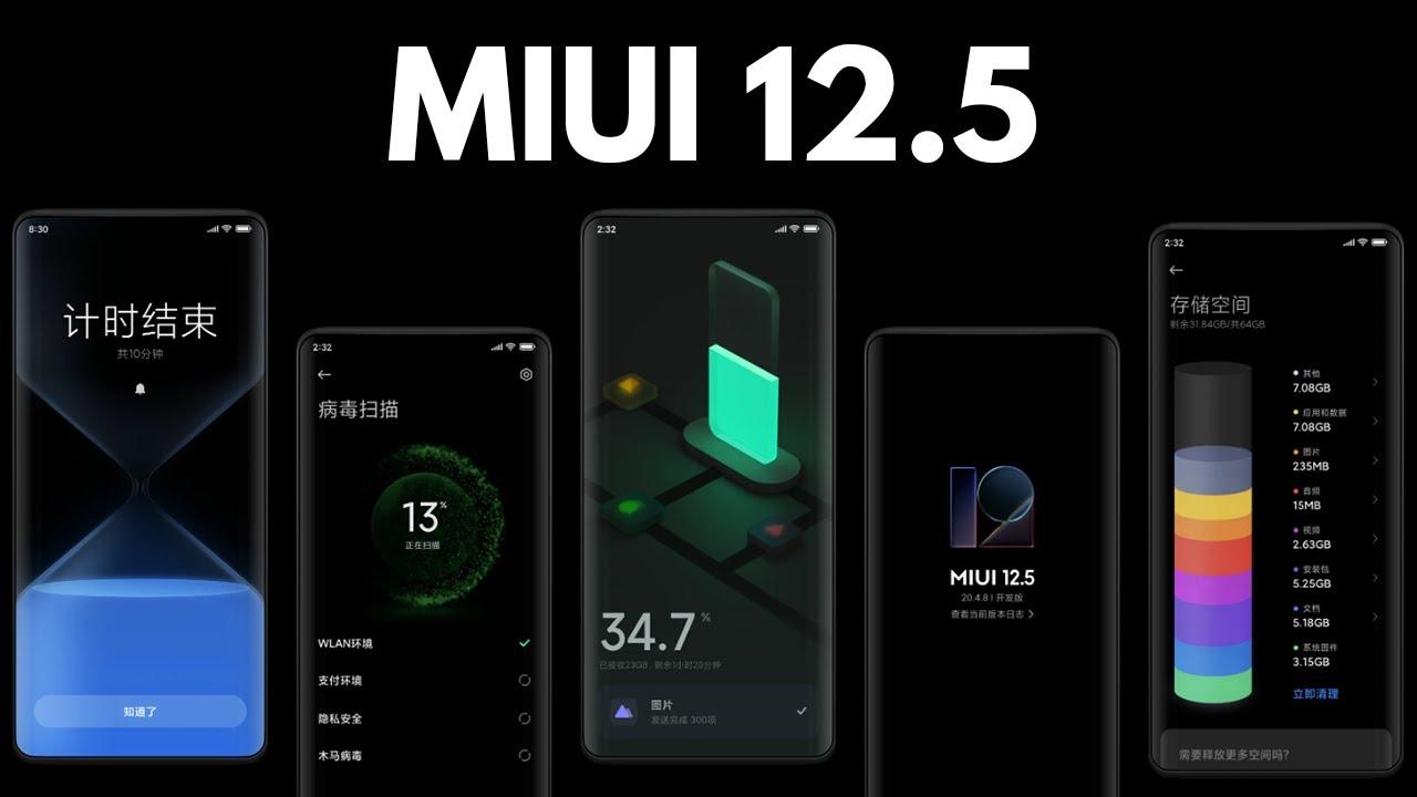 miui-12.5